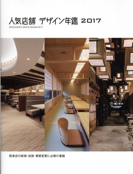 人気店舗デザイン年鑑 2017/アルファブックス/アルファ企画編