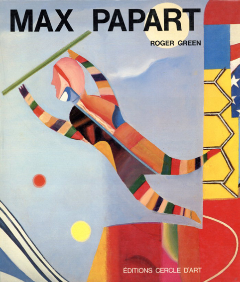 マックス・パパート Max Papart/Roger Green/Jean-Marie Dunoyer/Robert Marrast