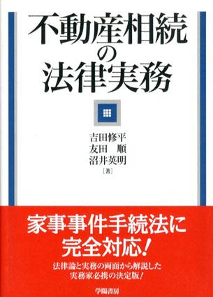 不動産相続の法律実務/吉田修平/友田順/沼井英明