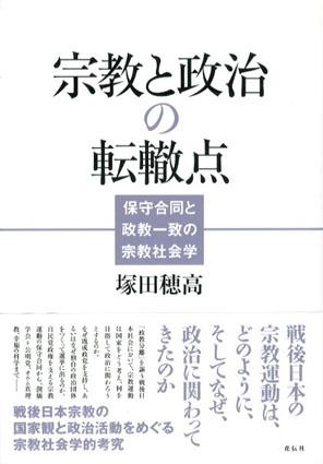 宗教と政治の転轍点 保守合同と政教一致の宗教社会学/塚田穂高