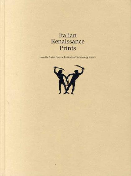 イタリア・ルネサンスの版画/