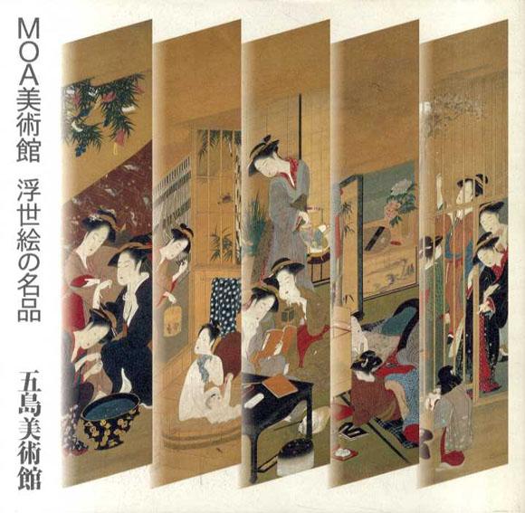 MOA美術館 浮世絵の名品/