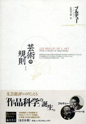 芸術の規則 全2巻揃/ブルデュー