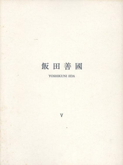 飯田善国5 壁からの…/