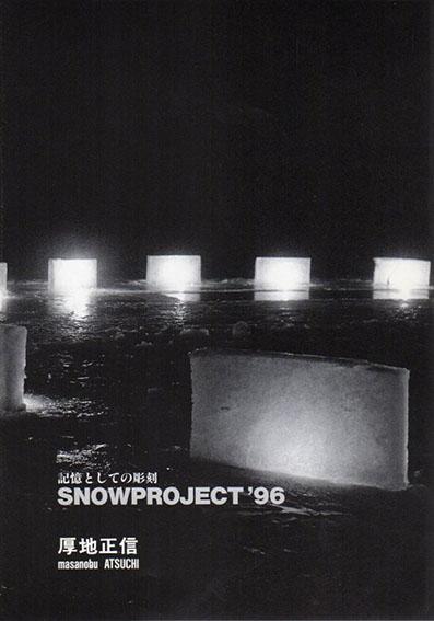 厚地正信 SNOWPROJECT'96 記憶としての彫刻/