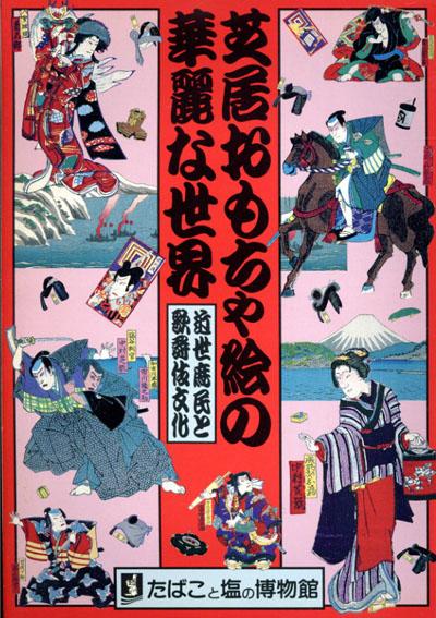 芝居おもちゃ絵の華麗な世界 近世庶民と歌舞伎文化/