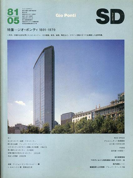 SD 8105 スペースデザイン・建築と芸術の総合誌 1981.5 特集:ジオ・ポンティ/