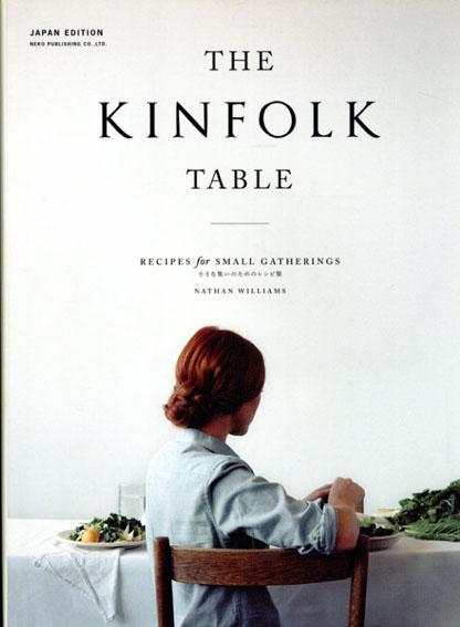 The Kinfolk Table/Nathan Williams 綾部まこ訳