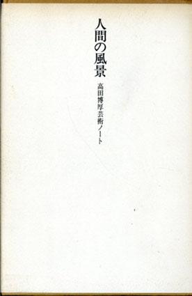 人間の風景 高田博厚芸術ノート/高田博厚