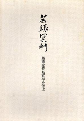 芸縁冥利 版画家笹島喜平を偲ぶ/笹島喜平/北岡文雄/久保貞次郎他