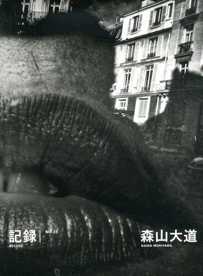 森山大道写真集 記録No.31/森山大道