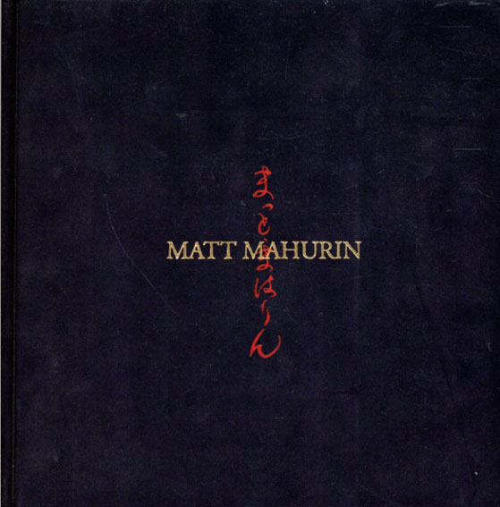 マット・マハリン写真集 Matt Mahurin: Japan and America/Matt Mahurin