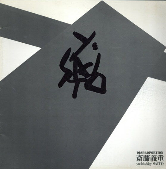 斎藤義重 Disproportion/斎藤義重