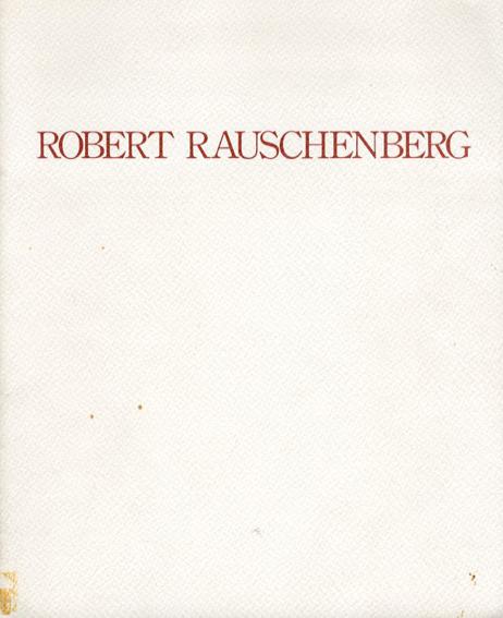 ロバート・ラウシェンバーグ Robert Rauschenberg: New Paintings/Robert Rauschenberg