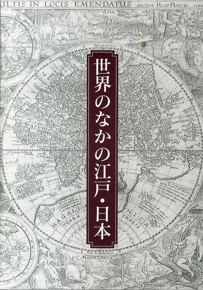 世界のなかの江戸・日本 (財)東洋文庫のコレクションを中心に/