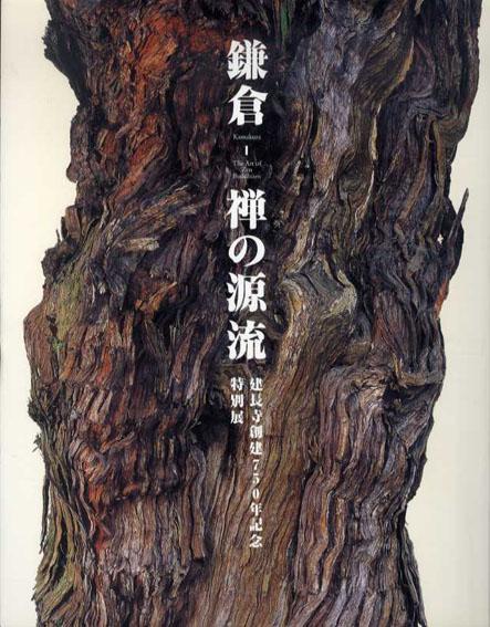 鎌倉 禅の源流 建長寺創建750年記念特別展/