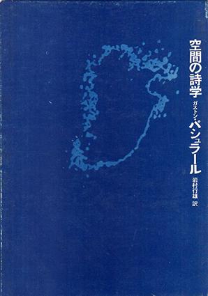空間の詩学/ガストン・パシュラール 岩村行雄訳