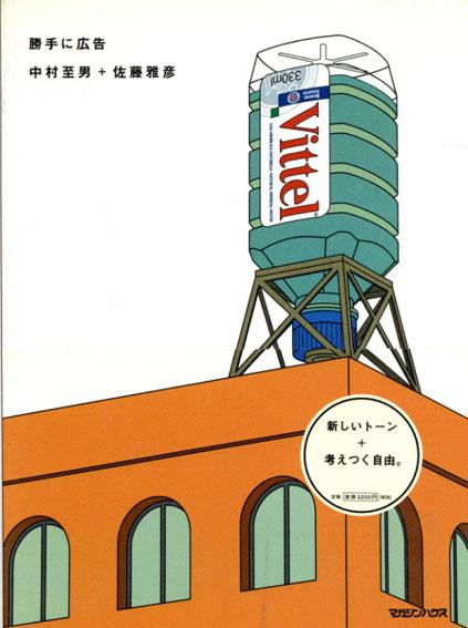 勝手に広告/中村至男/佐藤雅彦