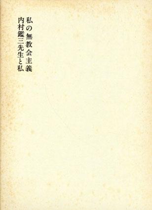 塚本虎二著作集 続 全8冊揃/塚本虎二