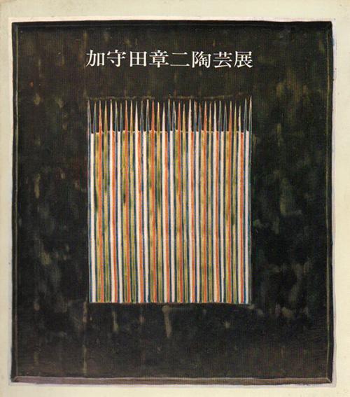 加守田章二陶芸展/