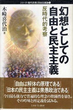 幻想としての自由と民主主義 反時代的考察/木崎喜代治