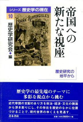 帝国への新たな視座 歴史研究の地平から/歴史学研究会編