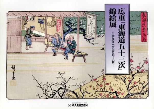 広重「東海道五十三次」錦絵展 出世作保永堂版に続く六種/