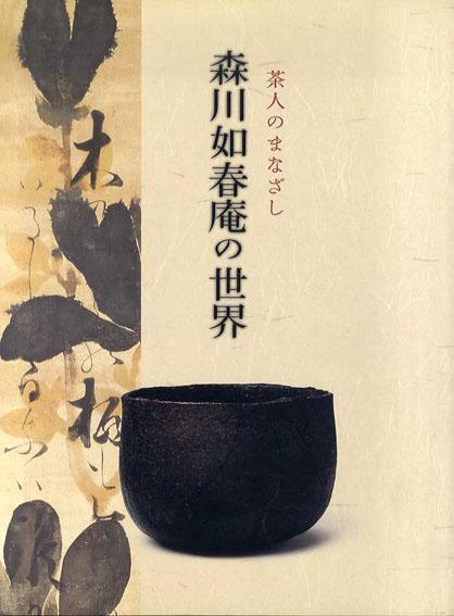 茶人のまなざし 森川如春庵の世界/