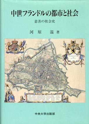 中世フランドルの都市と社会 慈善の社会史/河原温