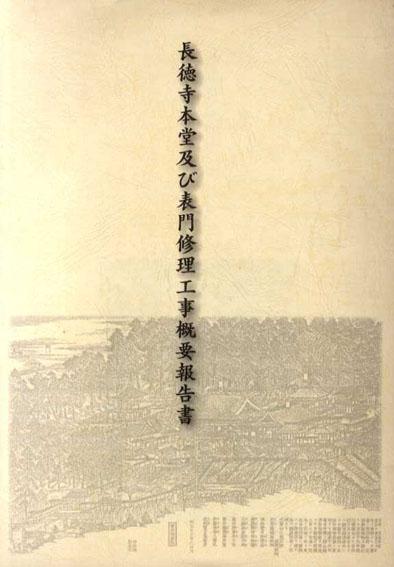 長徳寺本堂及び表門首里工事概要報告書/