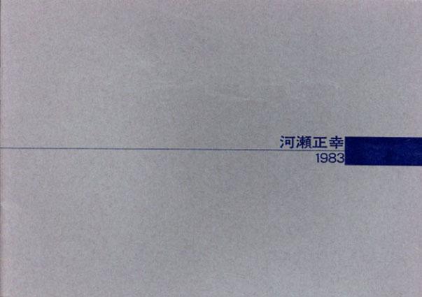 河瀬正幸展/