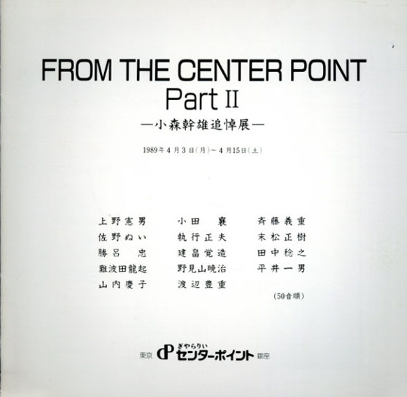 小森幹雄追悼展 From The Center Point Part2/
