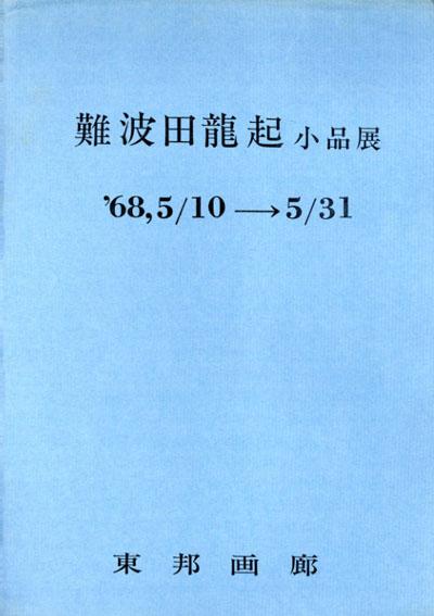 難波田龍起 小品展/