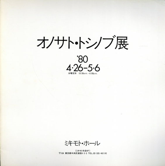 オノサト・トシノブ展/