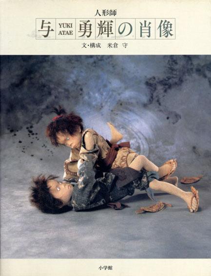 与勇輝の肖像/米倉守