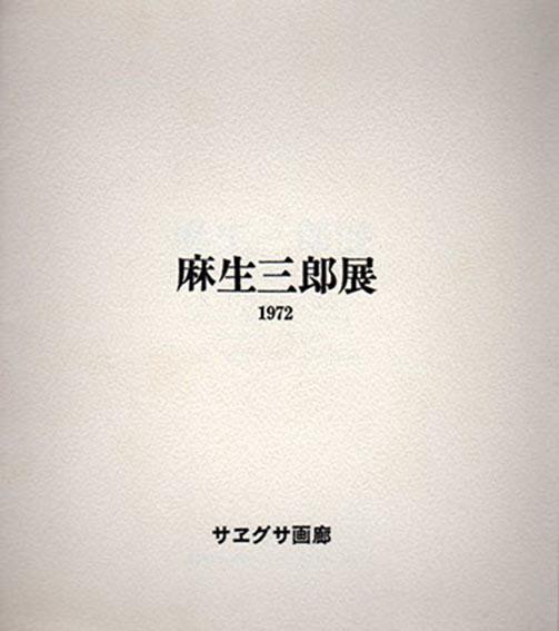 麻生三郎展/