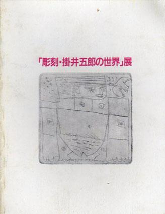 「彫刻・掛井五郎の世界」展/