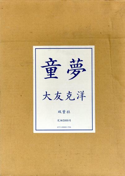 童夢 豪華版/大友克洋