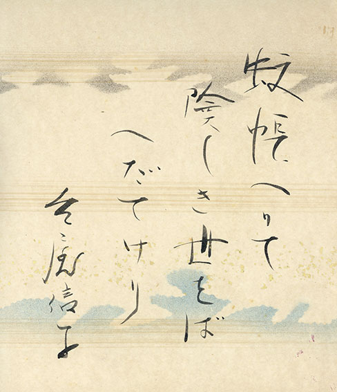 吉屋信子小色紙/Nobuko Yoshiya