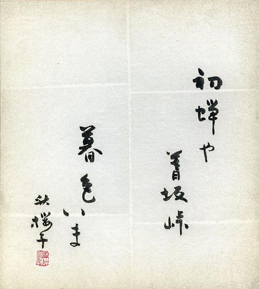 水原秋桜子色紙/