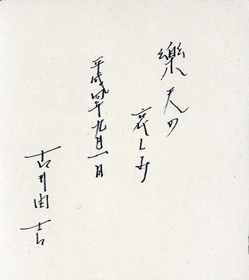 古井由吉色紙/Yosikiti Hurui