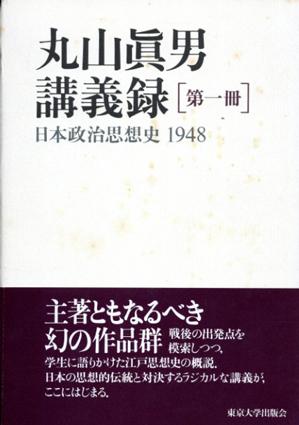 丸山眞男講義録 全7冊揃/丸山眞男