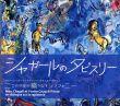 シャガールのタピスリー展 マルク・シャガールとイヴェット・コキール=プランス 二つの才能が織りなすシンフォニー/渋谷区立松涛美術館他のサムネール