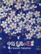 中島千波の花宴/のサムネール