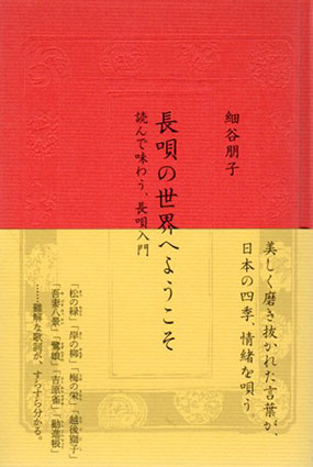 長唄の世界へようこそ 読んで味わう、長唄入門/細谷朋子