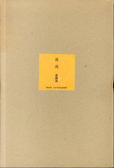 混沌 蔡國強 Chaos Cai Guo Qiang/