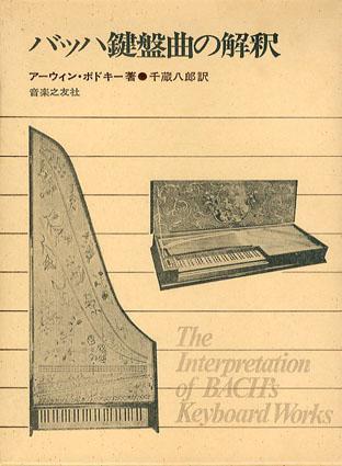 バッハ鍵盤曲の解釈/アーウィン・ボドキー 千蔵八郎訳