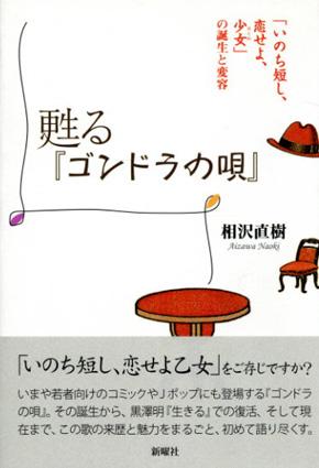 甦る「ゴンドラの唄」 「いのち短し、恋せよ、少女」の誕生と変容/相沢直樹