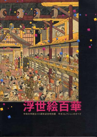 浮世絵百華 平木コレクションのすべて/