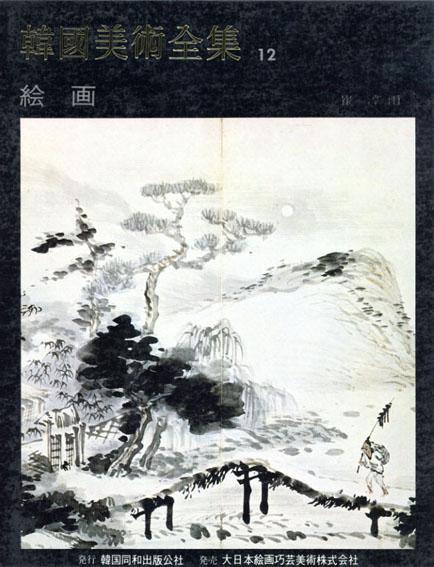 韓国美術全集12 絵画 日本語版/